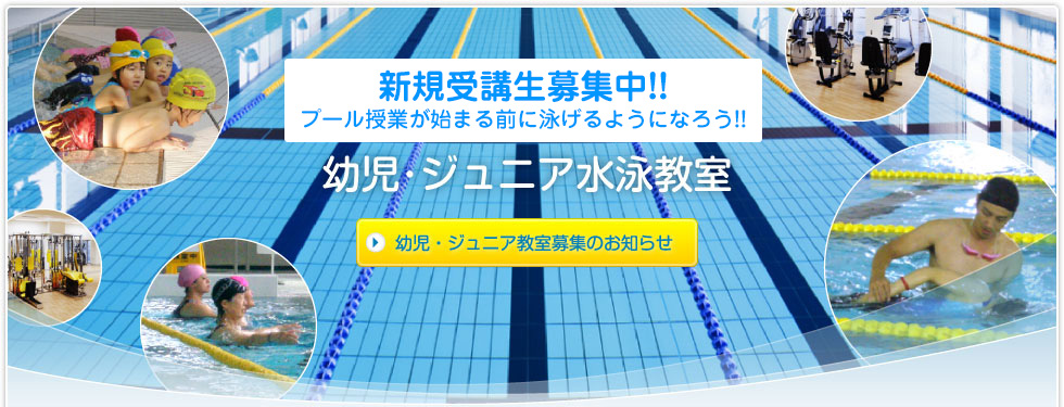 KITAMI PUBLIC SWIMMING POOL